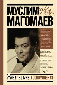Магомаев М.М. Живут во мне воспоминания