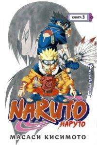 Кисимото М. Naruto. Наруто. Книга 3. Верный путь