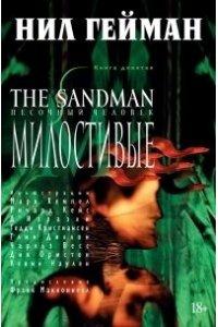 The Sandman. Песочный человек. Кн.9. Милостивые
