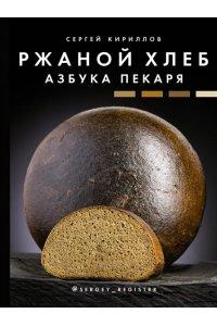 Кириллов С.В. Ржаной хлеб. Азбука пекаря