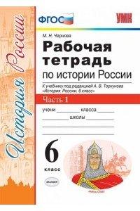 Рабочая тетрадь по истории России. 6 класс. В 2-х частях. Часть 1