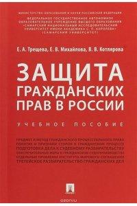 Защита гражданских прав в России.Уч.пос.-М.:Проспект,2018.