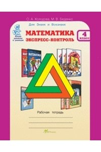 Математика. Экспресс-контроль. 4 класс. Рабочая тетрадь. Юным умникам и умницам. Для Знаек и Всезнаек