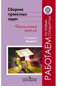 Сборник проектных задач. Начальная школа. В 2 выпусках. Выпуск 2