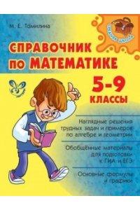 Справочник по математике 5-9 классы
