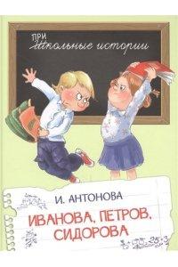 Иванова, Петров, Сидорова