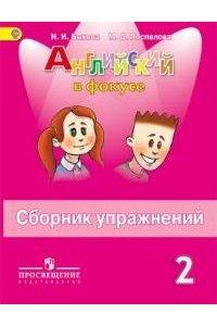 Английский язык. Сборник упражнений. 2 класс. ФГОС