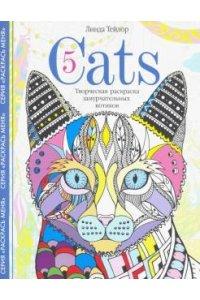 Тейлор Л. Тейлор Л..Cats-5. Творческая раскраска замурчательных котиков