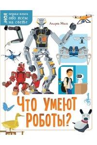 Милз Андреа Что умеют роботы?