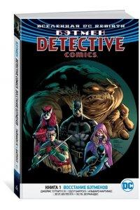 Вселенная DC. Rebirth. Бэтмен. Detective Comics. Кн.1. Восстание бэтменов