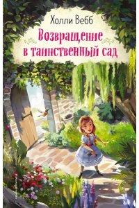Вебб Х. Возвращение в таинственный сад