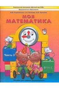 Моя математика. Пособие для старших дошкольников. В 3-х частях. Часть 3
