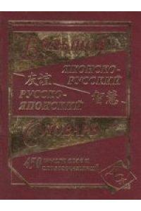 Большой японско-русский русско-японский словарь 450000 (офсет) Калюжная