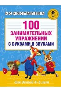 100 занимательных упражнений с буквами и звуками для детей 4-5 лет