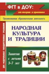 Народная культура и традиции : занятия с детьми 3-7 лет