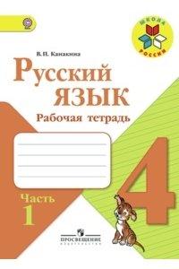 Русский язык. 4 класс. Рабочая тетрадь. В 2-х частях. Часть 1. УМК