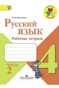 Русский язык. 4 класс. Рабочая тетрадь. В 2-х частях. Часть 2. УМК