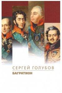 Голубов С. Багратион