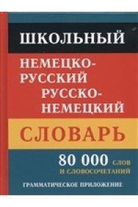 (11035) Школьный немецко-русский словарь 80000 слов (офсет)