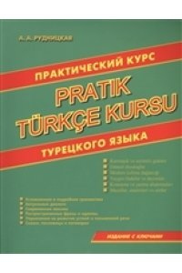 (11030)   Практический курс турецкого языка