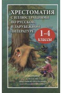 (11032) Хрестоматия с иллюстрациями по русской и зарубежной литературе для 1-4 класса (офсет)