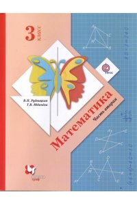 Математика. 3 класс. В 2 частях. Часть 2. ФГОС