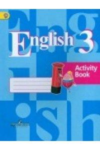 Английский язык. 3 класс.Рабочая тетрадь. ФГОС