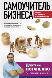 Потапенко Д.В. Самоучитель бизнеса. Главные инструменты предпринимателя