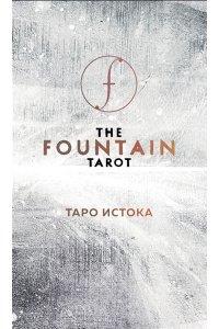 The Fountain Tarot. Таро Истока (80 карт и руководство в подарочном футляре)