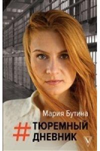 Бутина М.В. Тюремный дневник