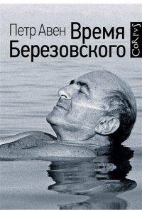 Авен П.О. Время Березовского