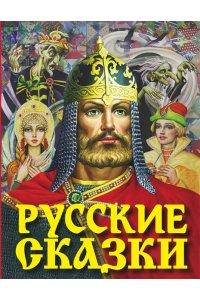 Русские сказки. Богатырь