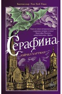 Хартман Р. Серафина (#1)