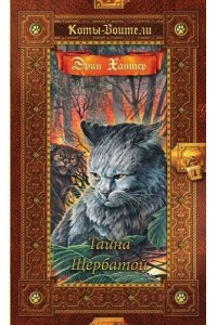 Коты-воители. Золотая коллекция. Тайна Щербатой.