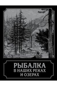 Терлецкий П. Рыбалка в наших реках и озерах