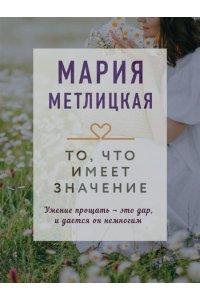 Метлицкая М. То что имеет значение