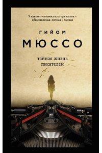 Мюссо Г. Тайная жизнь писателей