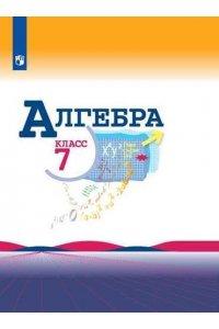 Алгебpа. 7 класс. Учебник. ФГОС