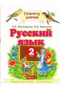 Русский язык. Учебник для 2 класса четырехлетней начальной школы. В 2-х частях. Часть 1