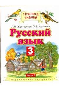 Русский язык. Учебник. 3 класс. В 2-х частях. Часть 2