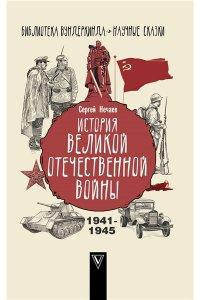 Нечаев С.Ю. История Великой Отечественной войны
