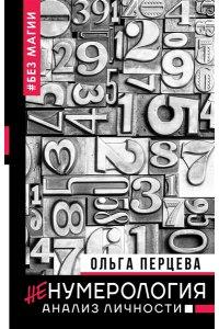 Перцева О.М. неНумерология: анализ личности
