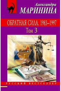 Обратная сила. Том 3. 1983 - 1997 (pocket)