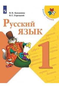 Русский язык. 1 класс *