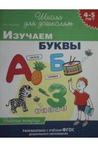Тимофеева И.В. 4-5 лет. Изучаем буквы (раб. тетрадь)