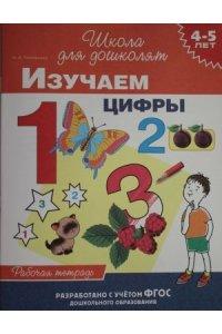 Тимофеева И.В. 4-5 лет. Изучаем цифры (раб. тетрадь)