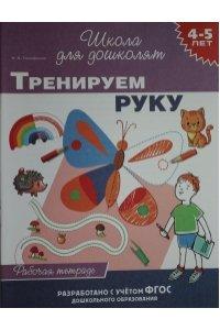 Тимофеева И.В. 4-5 лет. Тренируем руку (раб. тетрадь)