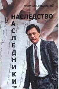 Борщевский М. Наследство и наследники.Т.1