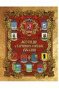 Легенды старинных городов России.