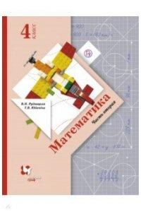 Рудницкая 4 кл. Математика. Учебник. Ч.2 (ФГОС) (Вентана-Граф)